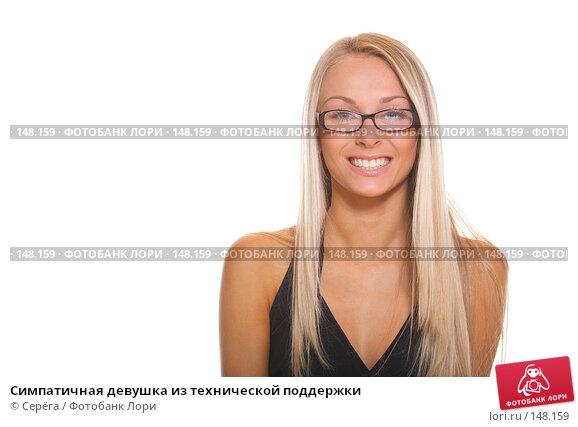 Купить «Симпатичная девушка из технической поддержки», фото № 148159, снято 1 октября 2007 г. (c) Серёга / Фотобанк Лори