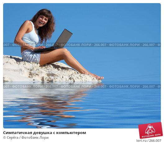 Симпатичная девушка с компьютером, фото № 266007, снято 28 июля 2017 г. (c) Серёга / Фотобанк Лори