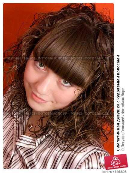 Купить «Симпатичная девушка с кудрявыми волосами», фото № 146803, снято 11 декабря 2007 г. (c) Петухов Геннадий / Фотобанк Лори