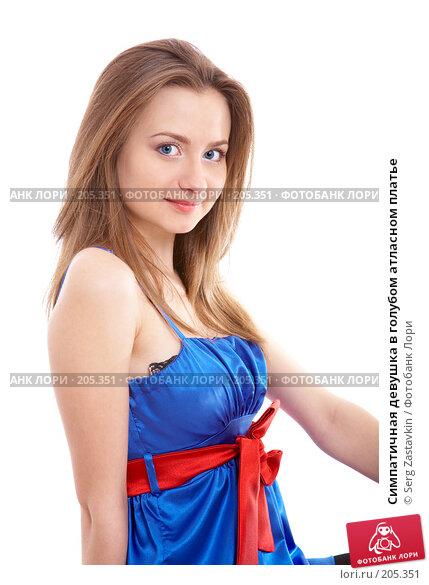 Купить «Симпатичная девушка в голубом атласном платье», фото № 205351, снято 2 февраля 2008 г. (c) Serg Zastavkin / Фотобанк Лори
