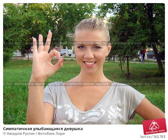 Симпатичная улыбающаяся девушка, фото № 162763, снято 5 июля 2007 г. (c) Насыров Руслан / Фотобанк Лори