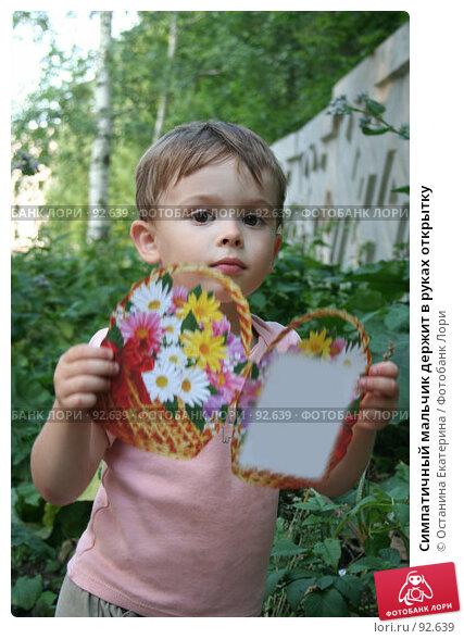 Симпатичный мальчик держит в руках открытку, фото № 92639, снято 12 июля 2006 г. (c) Останина Екатерина / Фотобанк Лори