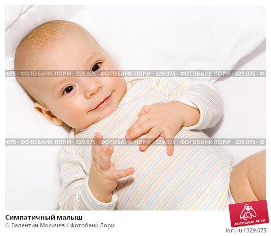 Симпатичный малыш, фото № 329075, снято 28 января 2007 г. (c) Валентин Мосичев / Фотобанк Лори