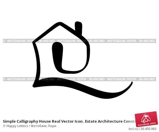 Simple Calligraphy House Real Vector Icon. Estate Architecture Construction for design. Art home vintage hand drawn Logo element. Стоковая иллюстрация, иллюстратор Happy Letters / Фотобанк Лори