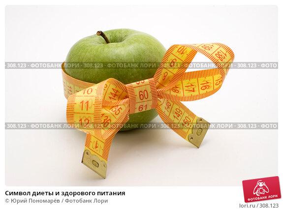 Символ диеты и здорового питания, фото № 308123, снято 23 апреля 2008 г. (c) Юрий Пономарёв / Фотобанк Лори