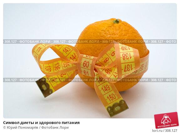 Символ диеты и здорового питания, фото № 308127, снято 23 апреля 2008 г. (c) Юрий Пономарёв / Фотобанк Лори