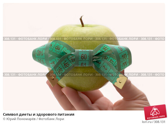 Символ диеты и здорового питания, фото № 308131, снято 27 апреля 2008 г. (c) Юрий Пономарёв / Фотобанк Лори