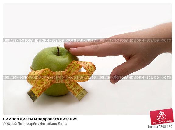 Символ диеты и здорового питания, фото № 308139, снято 27 апреля 2008 г. (c) Юрий Пономарёв / Фотобанк Лори