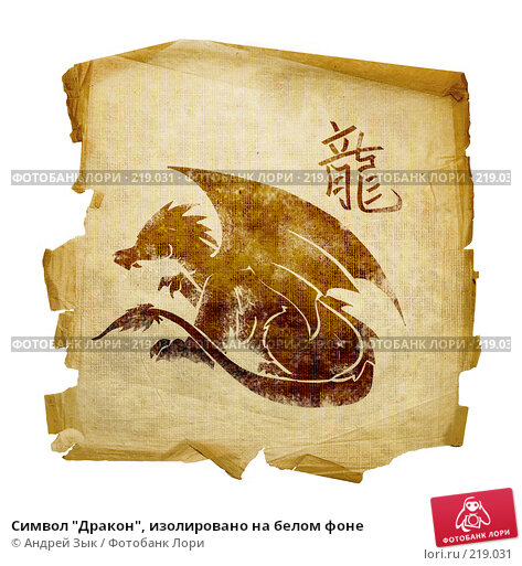 """Купить «Символ """"Дракон"""", изолировано на белом фоне», иллюстрация № 219031 (c) Андрей Зык / Фотобанк Лори"""