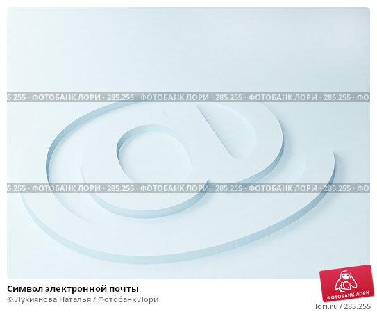 Купить «Символ электронной почты», иллюстрация № 285255 (c) Лукиянова Наталья / Фотобанк Лори