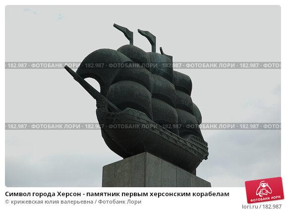 Символ города Херсон - памятник первым херсонским корабелам, фото № 182987, снято 12 сентября 2007 г. (c) крижевская юлия валерьевна / Фотобанк Лори