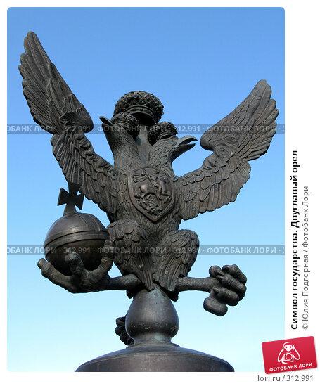 Символ государства. Двуглавый орел, фото № 312991, снято 5 мая 2008 г. (c) Юлия Селезнева / Фотобанк Лори