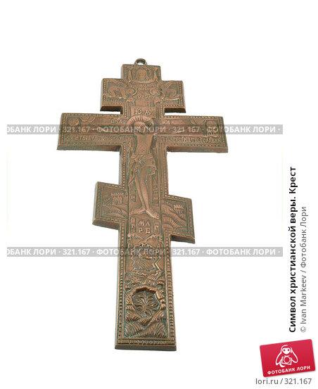 Символ христианской веры. Крест, фото № 321167, снято 11 июня 2008 г. (c) Василий Каргандюм / Фотобанк Лори