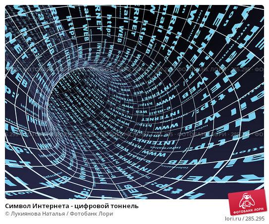 Символ Интернета - цифровой тоннель, иллюстрация № 285295 (c) Лукиянова Наталья / Фотобанк Лори