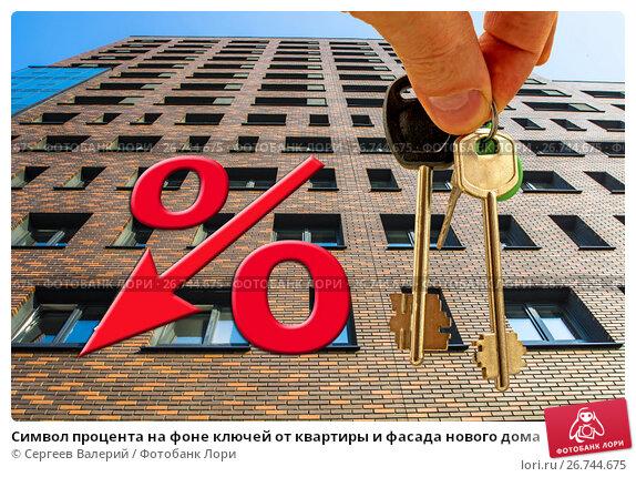 Купить «Символ процента на фоне ключей от квартиры и фасада нового дома», фото № 26744675, снято 12 января 2018 г. (c) Сергеев Валерий / Фотобанк Лори