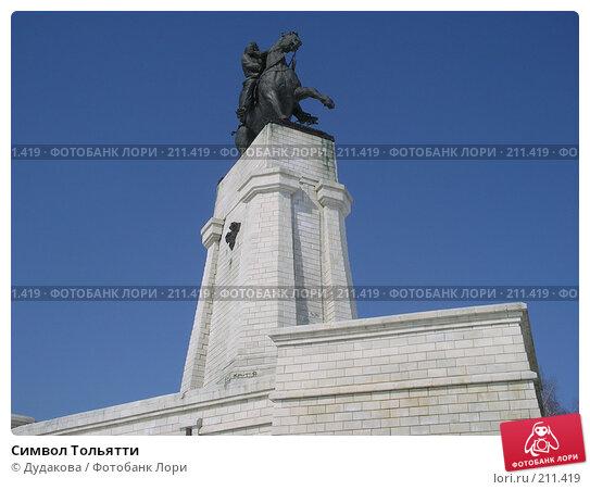 Купить «Символ Тольятти», эксклюзивное фото № 211419, снято 1 апреля 2004 г. (c) Дудакова / Фотобанк Лори