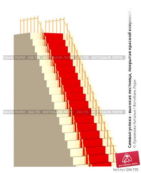 Символ успеха - высокая лестница, покрытая красной ковровой дорожкой, иллюстрация № 244735 (c) Лукиянова Наталья / Фотобанк Лори