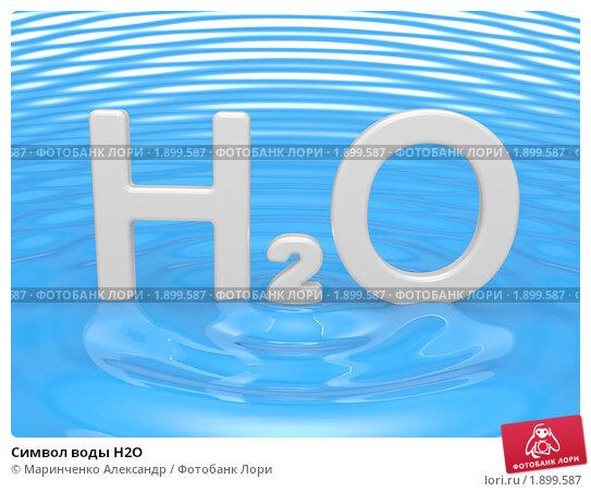 Купить «Символ воды H2O», иллюстрация № 1899587 (c) Маринченко Александр / Фотобанк Лори