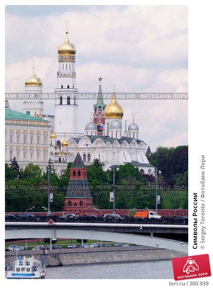 Символы России, фото № 300939, снято 17 мая 2008 г. (c) Sergey Toronto / Фотобанк Лори