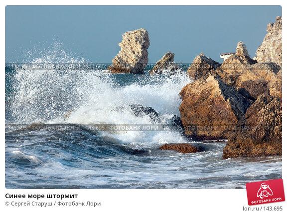 Синее море штормит, фото № 143695, снято 31 июля 2007 г. (c) Сергей Старуш / Фотобанк Лори