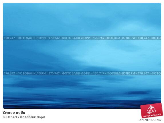 Купить «Синее небо», иллюстрация № 170747 (c) ElenArt / Фотобанк Лори