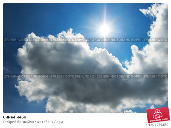 Синее небо, фото № 279659, снято 2 сентября 2007 г. (c) Юрий Брыкайло / Фотобанк Лори