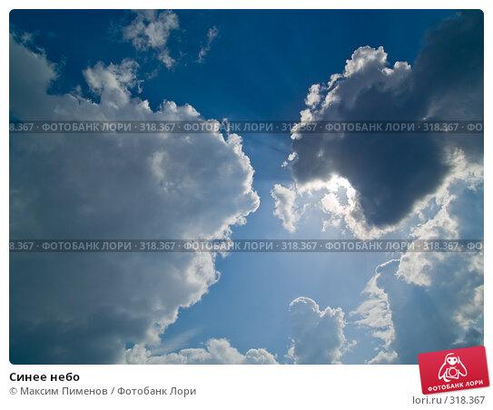 Синее небо, фото № 318367, снято 6 апреля 2008 г. (c) Максим Пименов / Фотобанк Лори