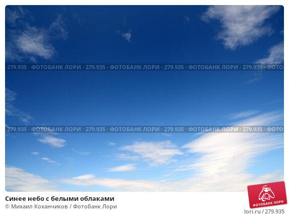 Синее небо с белыми облаками, фото № 279935, снято 1 мая 2008 г. (c) Михаил Коханчиков / Фотобанк Лори