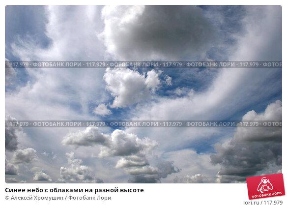 Синее небо с облаками на разной высоте, фото № 117979, снято 7 августа 2006 г. (c) Алексей Хромушин / Фотобанк Лори