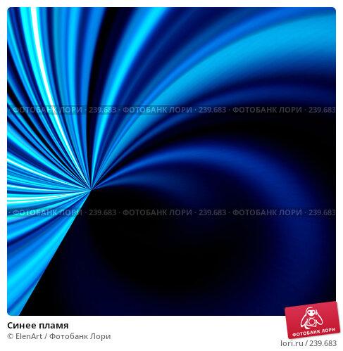 Синее пламя, иллюстрация № 239683 (c) ElenArt / Фотобанк Лори