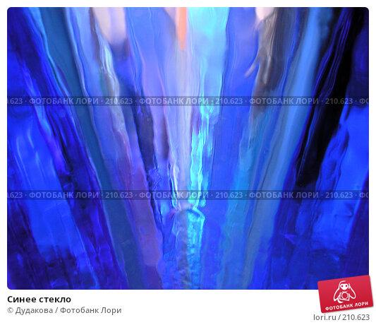 Синее стекло, фото № 210623, снято 24 февраля 2008 г. (c) Дудакова / Фотобанк Лори