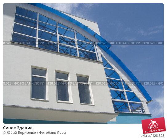 Синее Здание, фото № 128523, снято 26 апреля 2017 г. (c) Юрий Борисенко / Фотобанк Лори