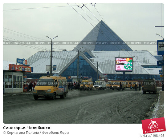 Синегорье. Челябинск, фото № 198495, снято 7 января 2008 г. (c) Корчагина Полина / Фотобанк Лори