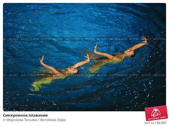 Купить «Синхронное плавание», фото № 46947, снято 16 декабря 2005 г. (c) Морозова Татьяна / Фотобанк Лори