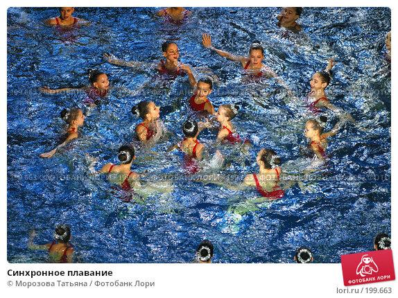 Купить «Синхронное плавание», фото № 199663, снято 16 декабря 2005 г. (c) Морозова Татьяна / Фотобанк Лори