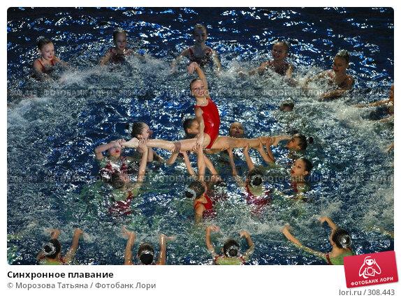 Синхронное плавание, фото № 308443, снято 16 декабря 2005 г. (c) Морозова Татьяна / Фотобанк Лори