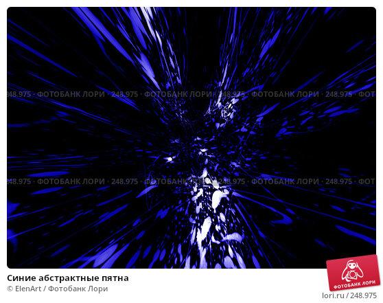 Синие абстрактные пятна, иллюстрация № 248975 (c) ElenArt / Фотобанк Лори
