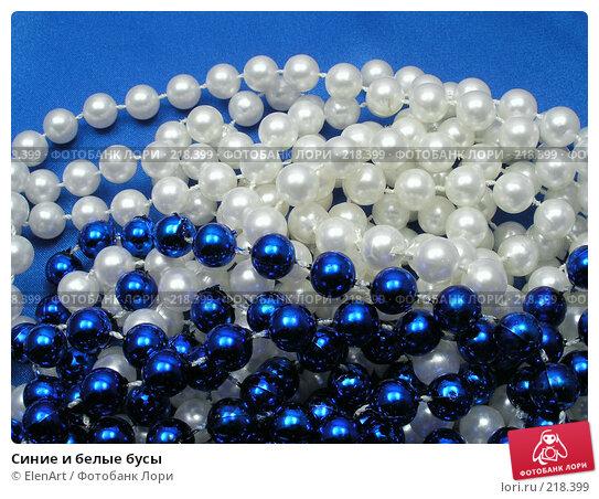 Синие и белые бусы, фото № 218399, снято 23 октября 2016 г. (c) ElenArt / Фотобанк Лори