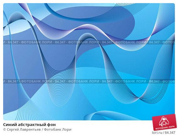 Синий абстрактный фон, иллюстрация № 84347 (c) Сергей Лаврентьев / Фотобанк Лори
