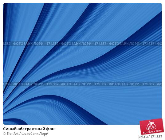Синий абстрактный фон, иллюстрация № 171387 (c) ElenArt / Фотобанк Лори