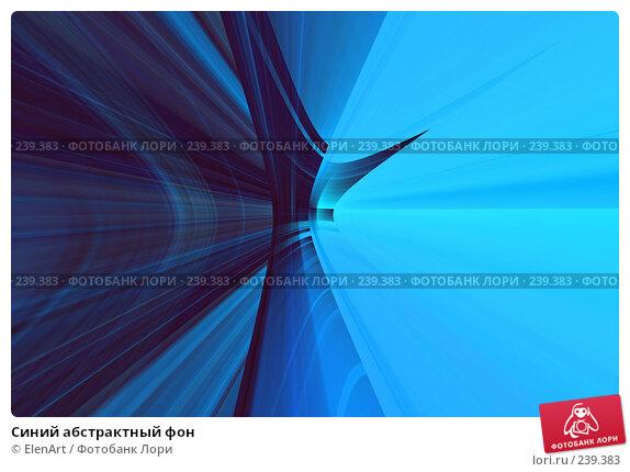 Синий абстрактный фон, иллюстрация № 239383 (c) ElenArt / Фотобанк Лори
