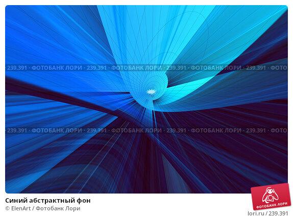 Синий абстрактный фон, иллюстрация № 239391 (c) ElenArt / Фотобанк Лори