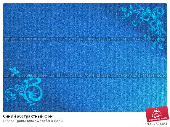 Купить «Синий абстрактный фон», иллюстрация № 321851 (c) Вера Тропынина / Фотобанк Лори