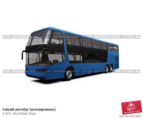 Синий автобус (изолировано), иллюстрация № 217439 (c) ИЛ / Фотобанк Лори