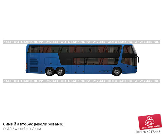 Синий автобус (изолировано), иллюстрация № 217443 (c) ИЛ / Фотобанк Лори
