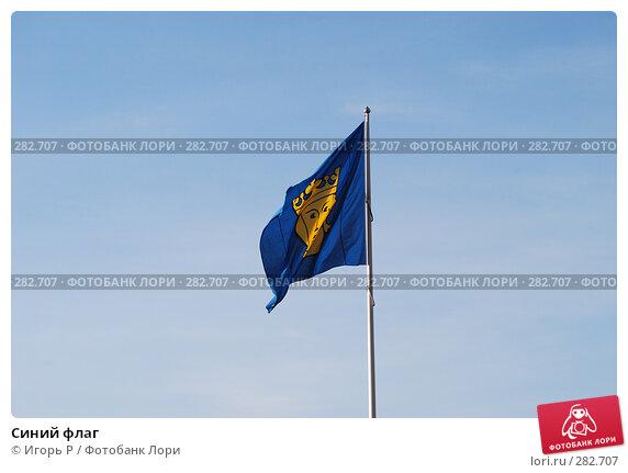 Синий флаг, фото № 282707, снято 28 марта 2008 г. (c) Игорь Р / Фотобанк Лори