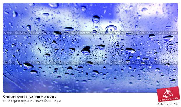 Купить «Синий фон с каплями воды», фото № 58787, снято 30 июня 2007 г. (c) Валерия Потапова / Фотобанк Лори