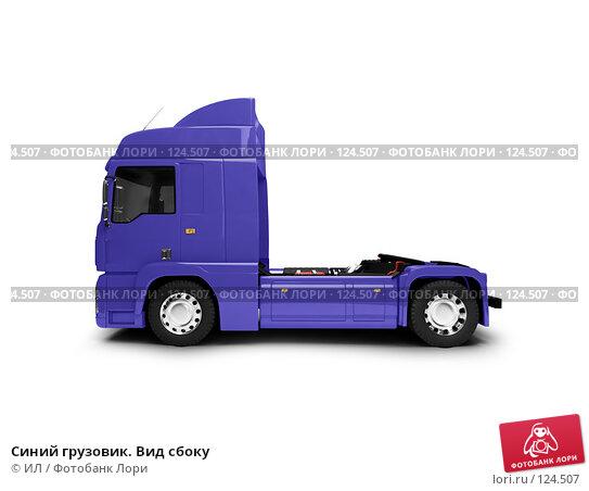 Синий грузовик. Вид сбоку, иллюстрация № 124507 (c) ИЛ / Фотобанк Лори