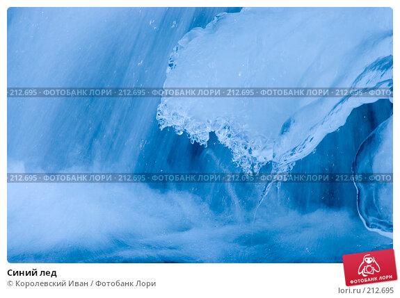 Синий лед, фото № 212695, снято 15 января 2008 г. (c) Королевский Иван / Фотобанк Лори