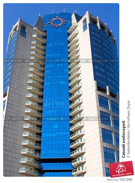 Купить «Синий небоскреб», фото № 161999, снято 30 сентября 2007 г. (c) Бабенко Денис Юрьевич / Фотобанк Лори